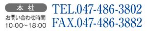 本社 TEL.047-486-3802,FAX.047-486-3882,お問い合わせ時間:10:00~18:00