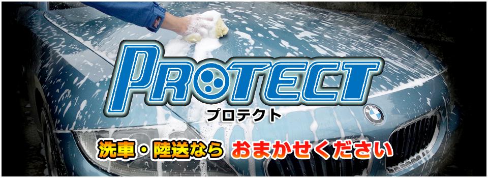 洗車・コーティング・陸送なら株式会社プロテクトにおまかせ